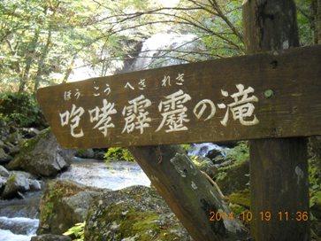 14八方 滝2
