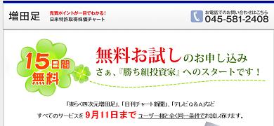 ハピタス 増田足 5