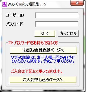 増田足 8
