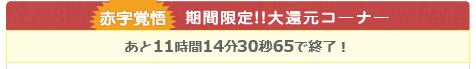 げん玉リラックマ4