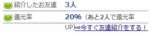 げん玉友達紹介4a