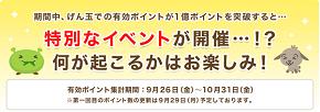 げん玉 20140926キャンペーン2a