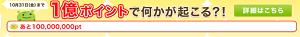 げん玉 20140926キャンペーンa