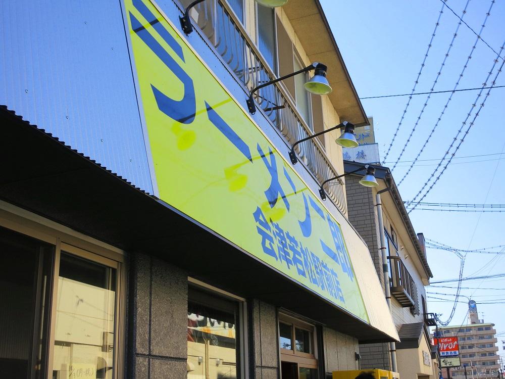会津二郎1