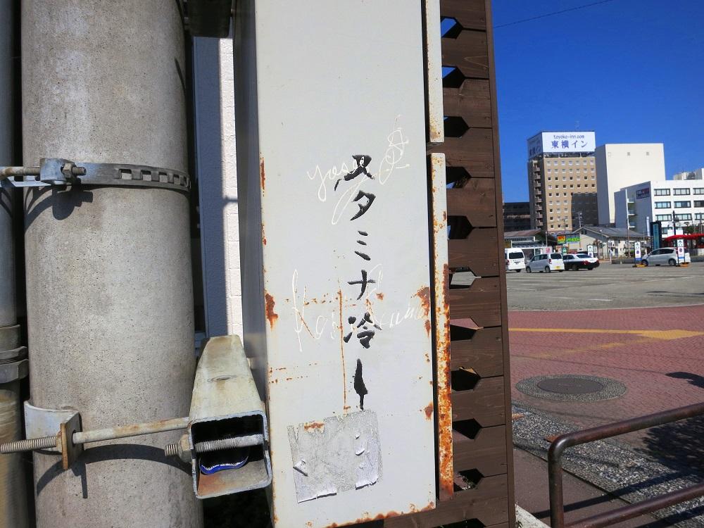 スタミナ冷し(会津)