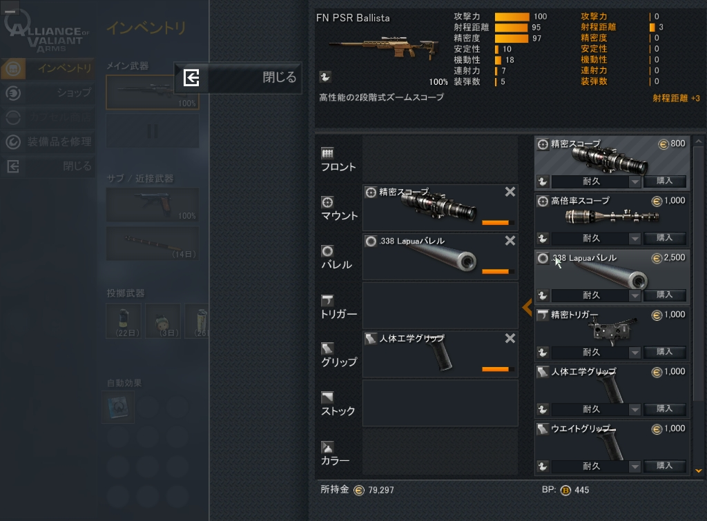FN RSR Ballista カスタム
