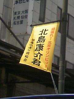 北京へジャンプ!がんばれ日本!