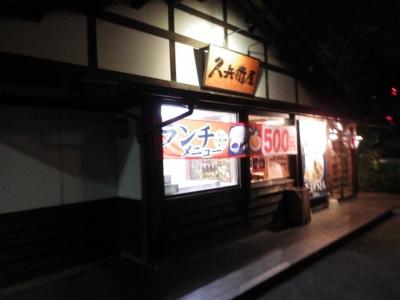 ラ日本 (3)
