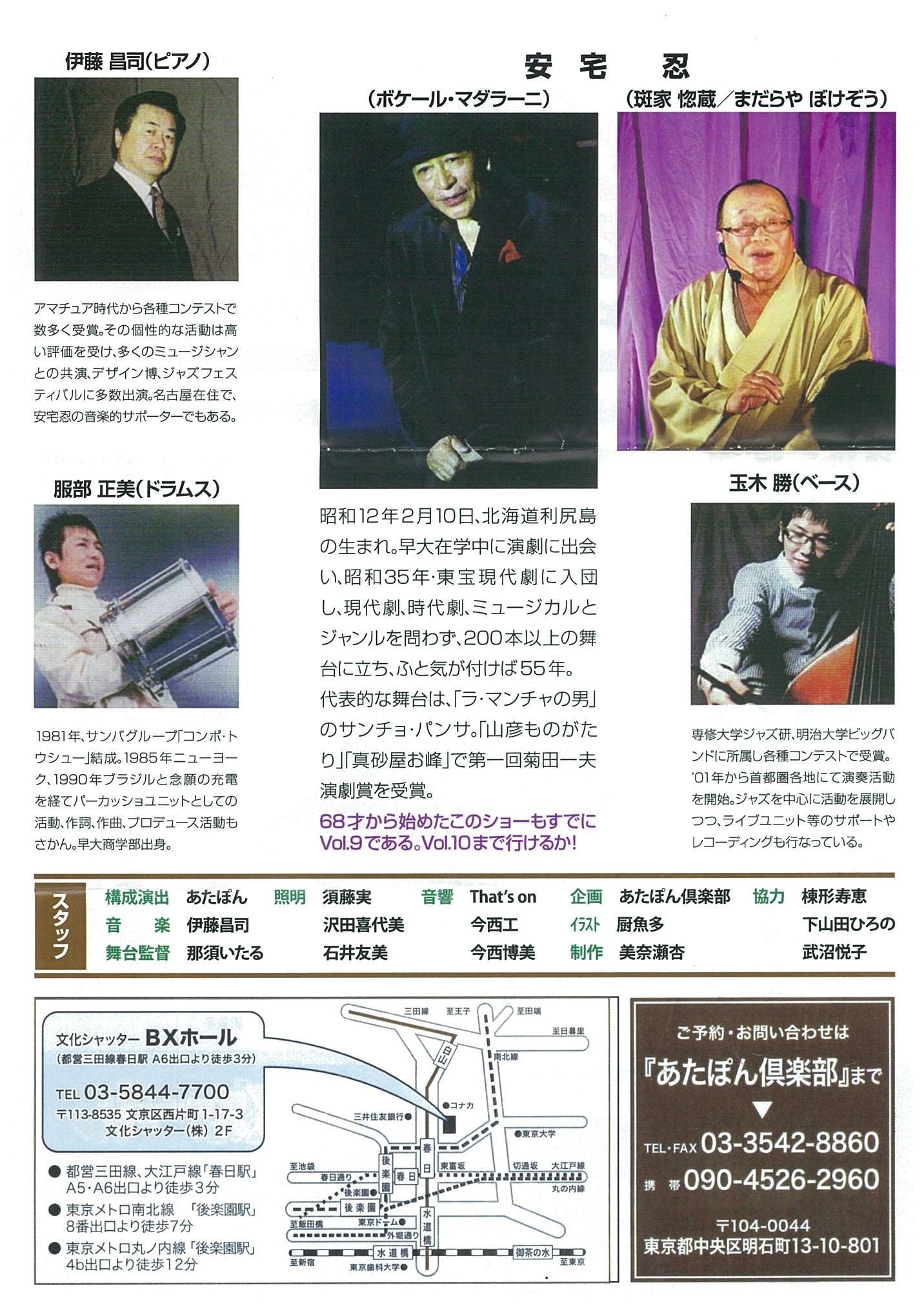 あたぽん倶楽部 第9回-2