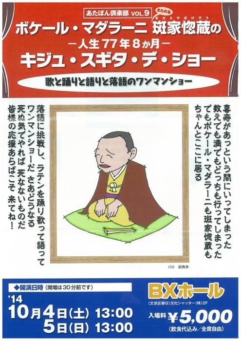 あたぽん倶楽部 第9回-1