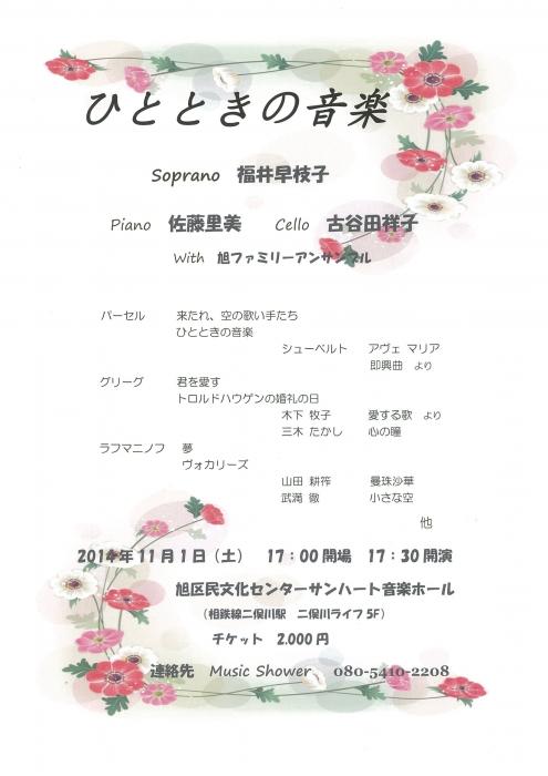 65期福井14_11_1ひとときの音楽