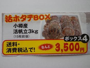 014_convert_ボックス4
