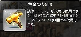 黄金つち(50)