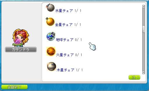 惑星チェアリスト1