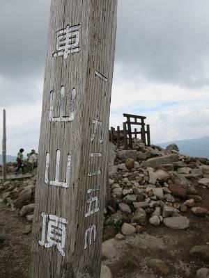 車山山頂の標識