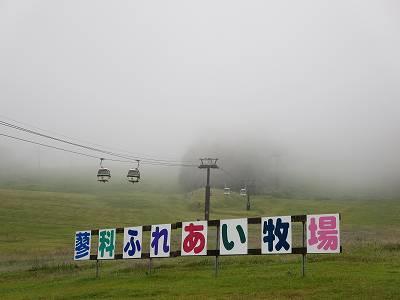 霧に覆われた蓼科ふれあい牧場