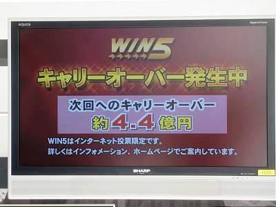 WIN5キャリーオーバー4.4億円