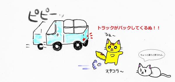 トラックバック600