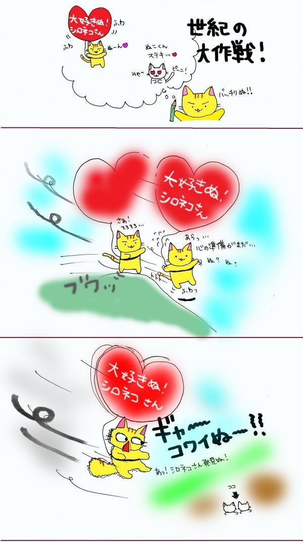 ホワイトデーぬこ(編集)1-600