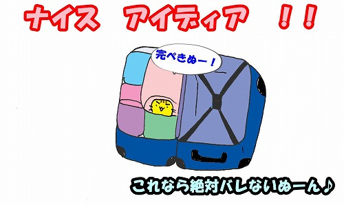 旅行かばんにご用心!2