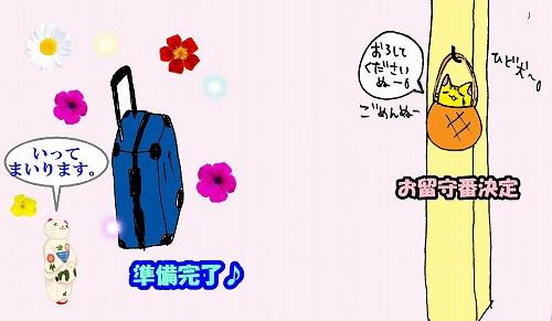 旅行かばんにご用心!4