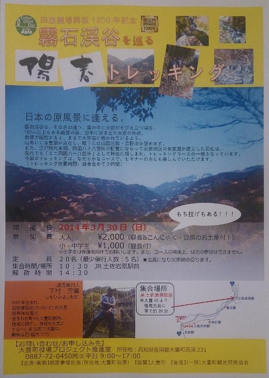 2014-03-10-11-52-52_deco.jpg