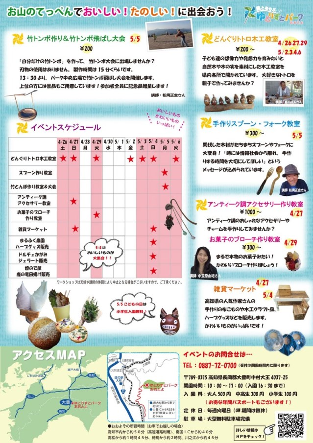 ★★GW2014ura-thumb-800x1131-187