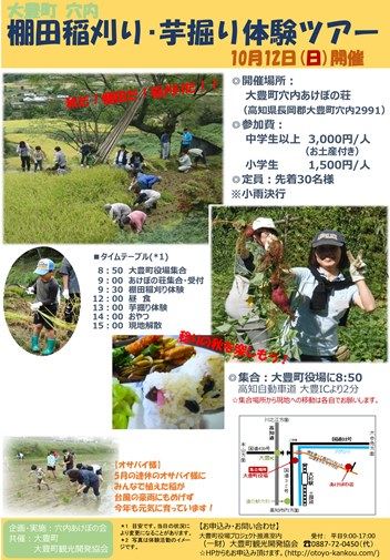 稲刈りチラシ_20140822r - コピー