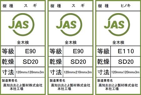 JASマーク1