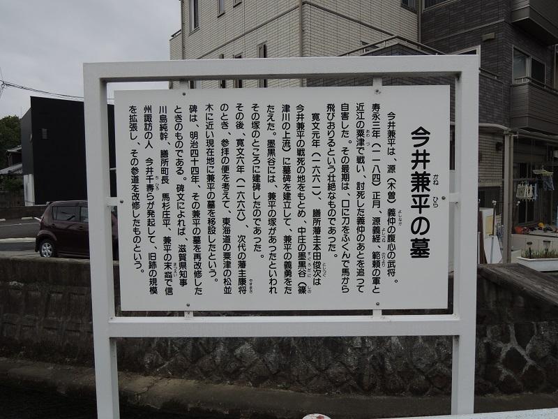 今井兼平の墓 看板