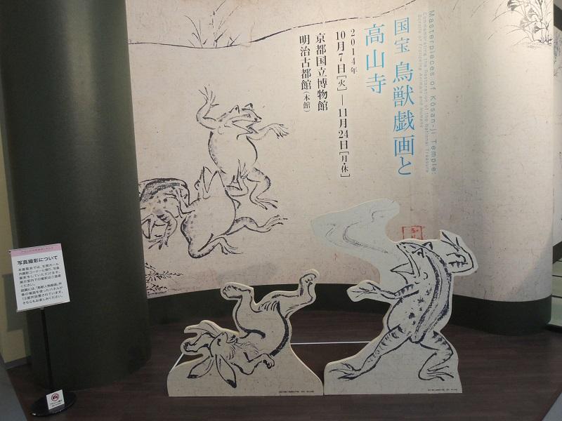 京都博物館 鳥獣戯画展