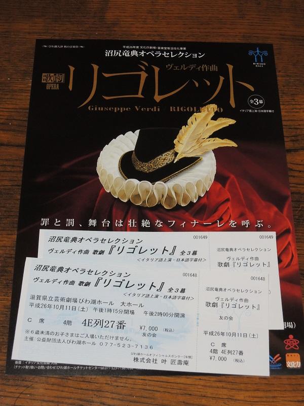 オペラ リゴレット チケット