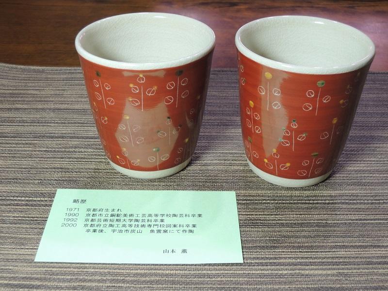 山本薫さんの湯呑