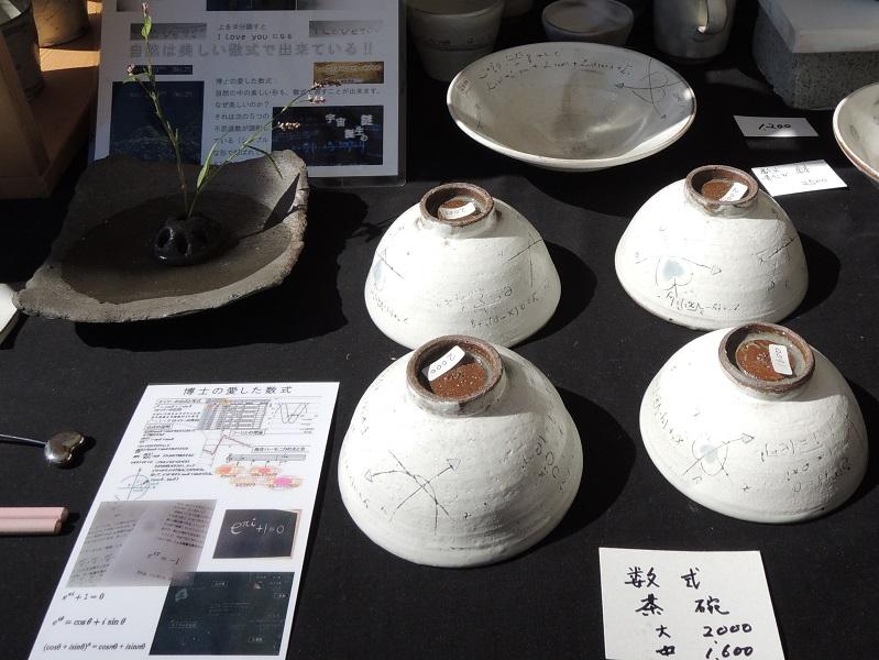 数式のご飯茶碗