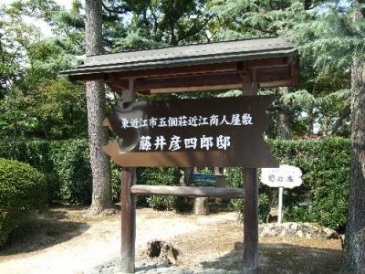 近江商人の家1
