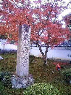 121124-圓光寺