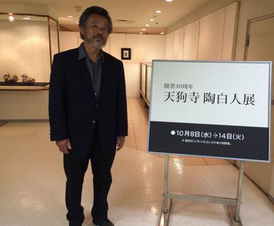 天狗寺先生40年