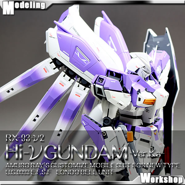 MG Hi-νガンダム Ver.Ka 製作021