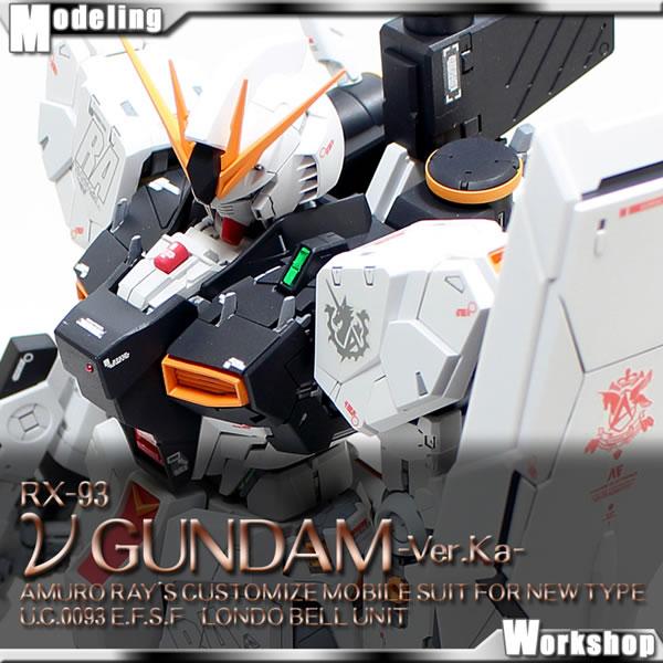 MG νガンダム Ver.Ka 2 製作18