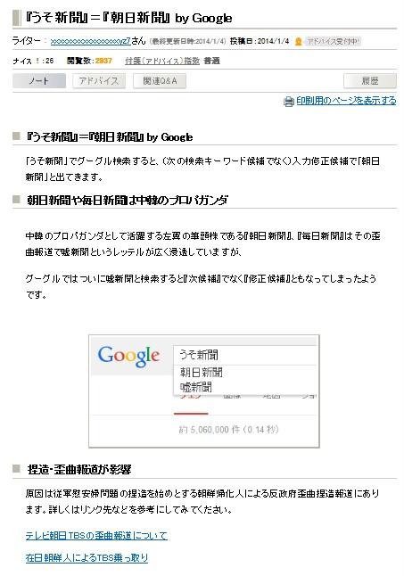 『うそ新聞』=『朝日新聞』 by Google -3