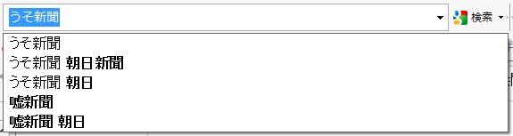 『うそ新聞』=『朝日新聞』 by Google -2