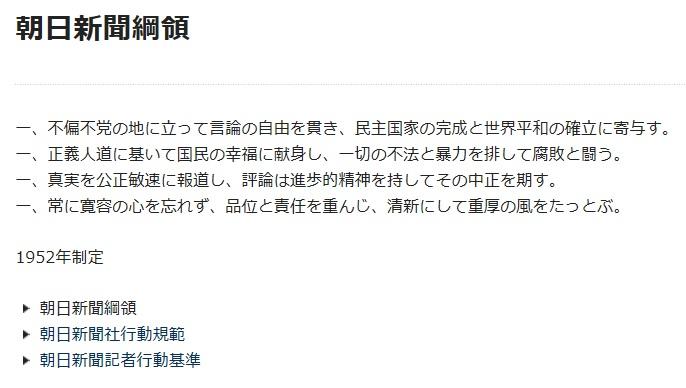 朝日新聞 綱領2