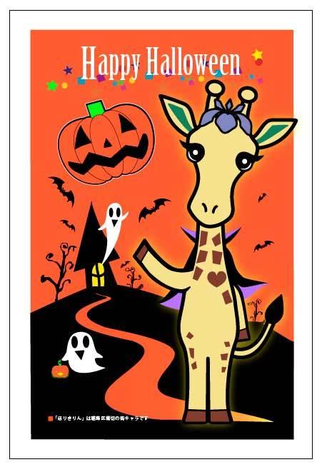 10月「ほりきりん」絵はがき-ハロウィンバージョン