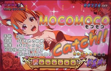 tu01_mocomoco_01.jpg