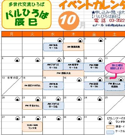 201410カレンダー