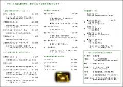 ゆるり2014.10B