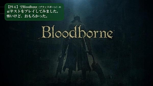 Bloodbone PS4 PSプラス ブラッドボーン αテスト テスター テストプレイ 感想 ダークソウル デモンズソウル