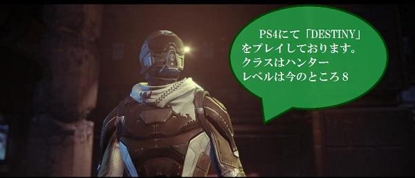 PS4 PS3 DESTINY ディスティニー プレイ日記 オンライン専用 GAME FPS
