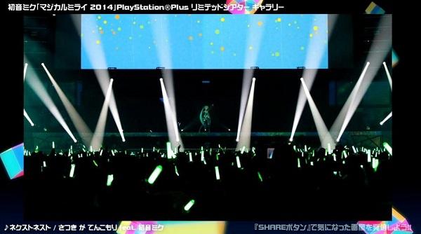 初音ミク マジカルミライ 2014 ボーカロイド コンサート PSプラス 入会特典 無料