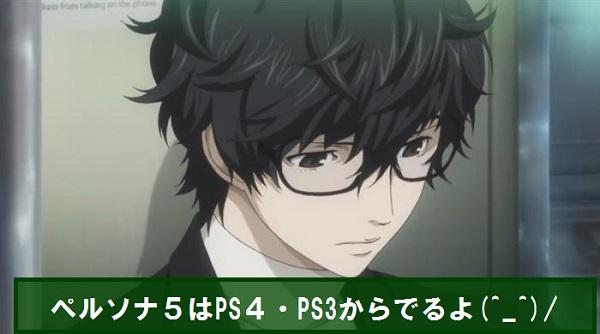 PS4 PS3 ペルソナ5 ペルソナ PERSONA  ゲーム P4G